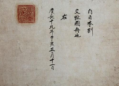 Quan hệ Việt - Nhật thời Trịnh - Nguyễn phân tranh (Kỳ I)