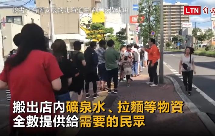 Phẩm chất của người Nhật thể hiện qua trận động đất ở Hokkaido