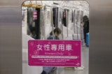 Tội quấy rối và tội dâm ô bị xử lý thế nào tại Nhật Bản?