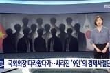 9 người bỏ trốn tại hàn quốc