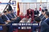 """Vụ 9 người """"đi nhờ"""" chuyên cơ: Không xem xét trách nhiệm các bộ, cục, VP Quốc hội"""