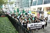 Cộng đồng người Đài Loan tại New York hôm 7/9 tổ chức tuần hành kêu gọi Liên Hiệp Quốc cấp tư cách thành viên cho Đài Loan, đồng thời bày tỏ ủng hộ biểu tình Hồng Kông.