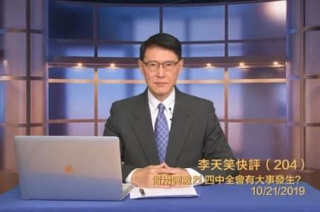 Đấu đá nội bộ ĐCSTQ, Lý Thiên Tiếu, Hội nghị Trung ương 4