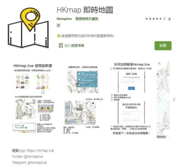 HKmap, Biểu tình Hồng Kông