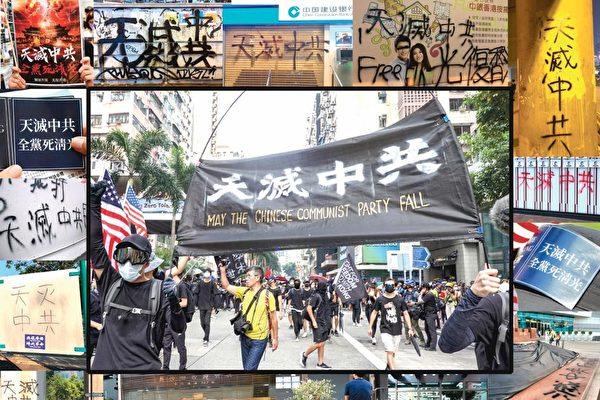 Trời diệt Trung Cộng, Hồng Kông