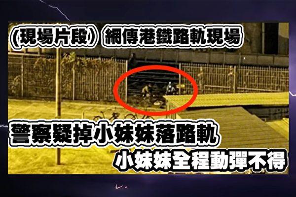 Cảnh sát Hồng Kông sát hại người dân