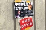 TQ có thể thay Chủ nhiệm Văn phòng Liên lạc Trung ương tại Hồng Kông