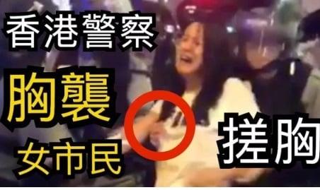 Cảnh sát Hồng Kông tấn công người biểu tình, xâm hại tình dục