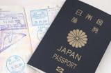 Hộ chiếu Nhật Bản