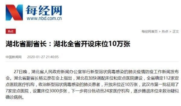 Văn bản chuẩn bị giường bệnh cho 100.000 bệnh nhân viêm phổi Vũ Hán
