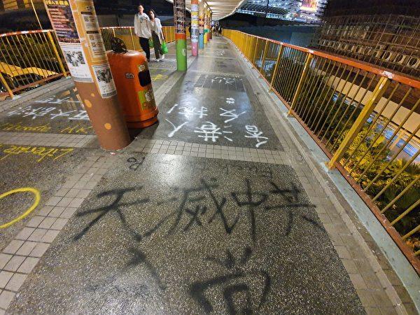"""Ngày 2/11/2019, dòng chữ """"Trời diệt Trung cộng"""" trên cầu đi bộ bên ngoài tàu điện ngầm Hung Hom ở Hồng Kông"""