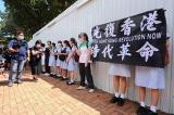 """Hồng Kông yêu cầu trường học dạy chương trình """"khơi dậy tình cảm đối với Trung Quốc"""""""