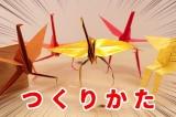 """Nghệ thuật xếp hạc giấy """"thiên biến vạn hóa"""" của người Nhật"""