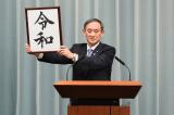 Tân Thủ tướng Suga của Nhật Bản nói gì về quá khứ nghèo khó của mình?