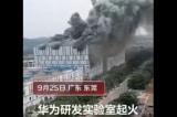 Cháy lớn tại một phòng nghiên cứu của Huawei ở Quảng Đông