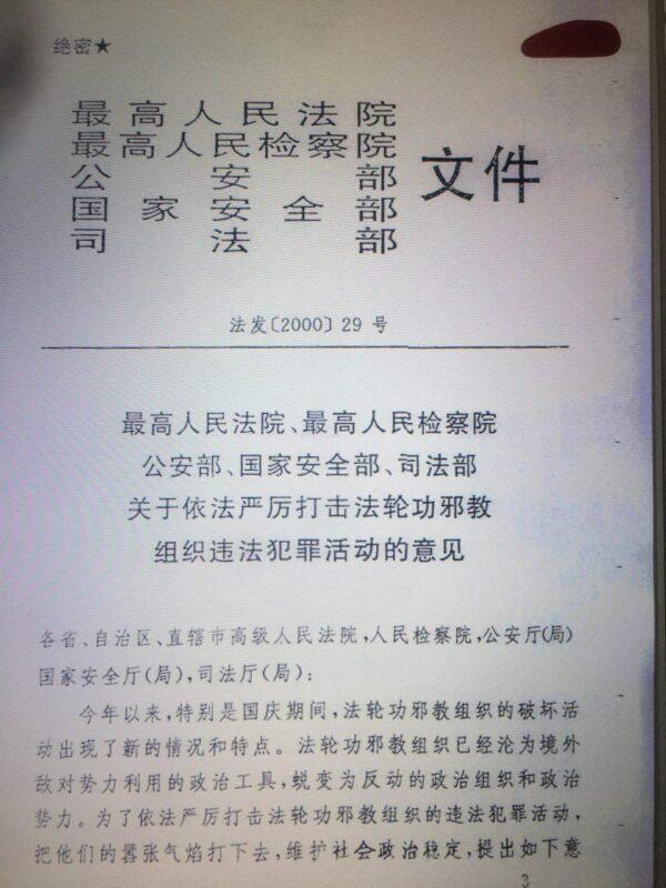 Luật sư nhân quyền TQ bình luận về tài liệu tuyệt mật 20 năm trước bị lộ