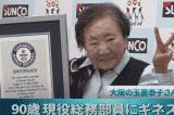 Cụ bà Nhật Bản lập kỷ lục thế giới khi vẫn làm việc ở tuổi 90