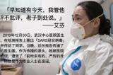 Bs. Ngải Phần tuyên bố đấu tranh chống thực trạng hủ bại ngành y TQ