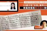 Rò rỉ thông tin Tập Minh Trạch: Bị cáo bị tra tấn, ép nhận tội