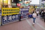 ĐCSTQ xuất khẩu bức hại Pháp Luân Công từ Đại Lục sang Hồng Kông