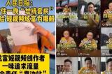 Vì sao Trung Quốc xóa các video khoe mẽ?