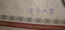 Chuyện đời bi thảm của một nữ sinh đại học Thanh Hoa
